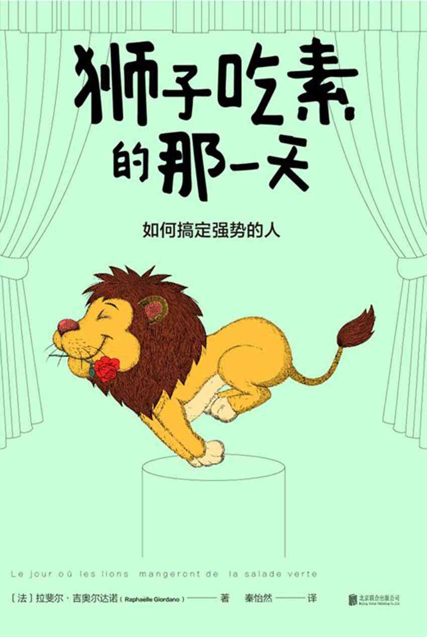 狮子吃素的那一天:如何搞定强势的人(epub+azw3+mobi)