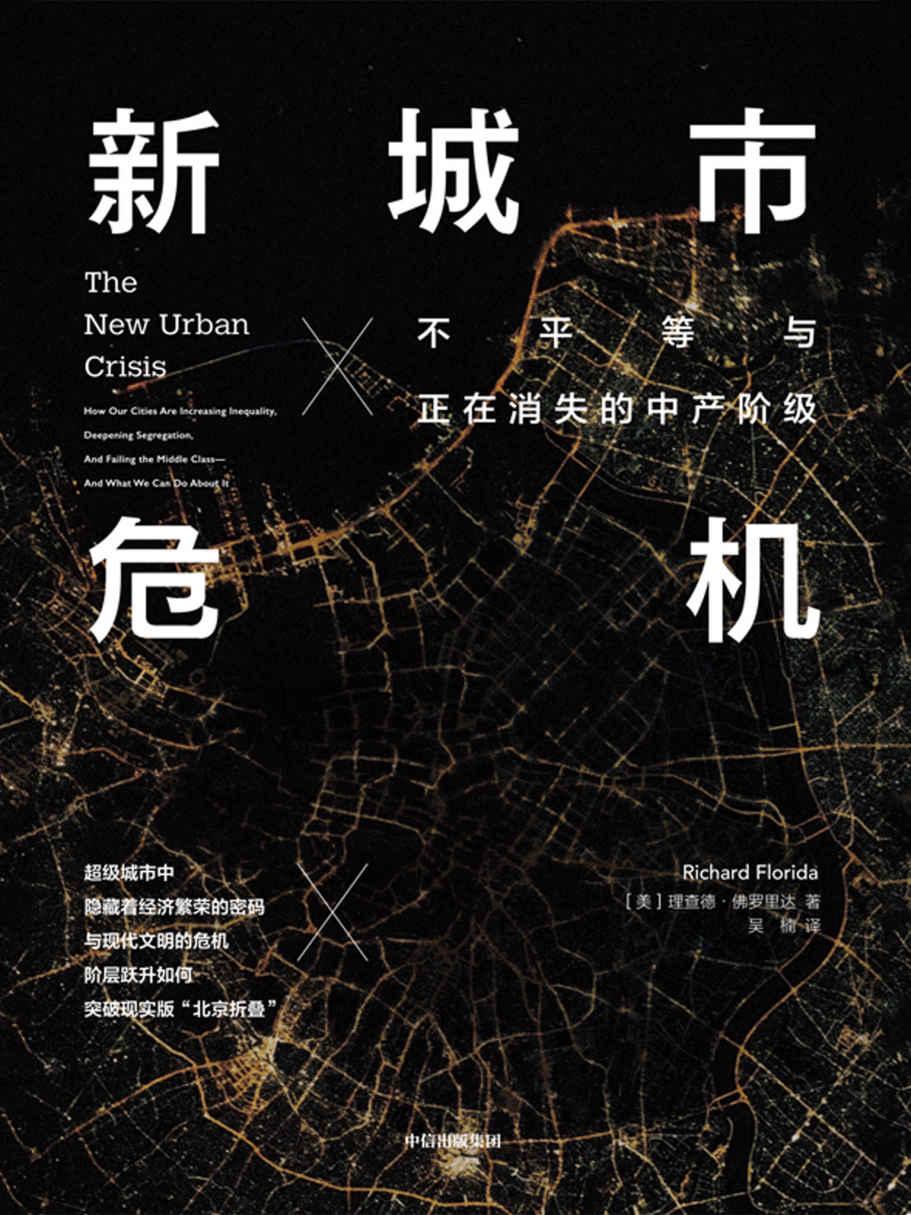 新城市危机:不平等与正在消失的中产阶级(epub+azw3+mobi)