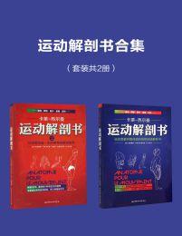 运动解剖书合集:运动者受益一生的身体技能训练书 运动者总要读透的身体技能解析书(epub+azw3+mobi)