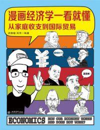 漫画经济学一看就懂:从家庭收支到国际贸易(epub+azw3+mobi)