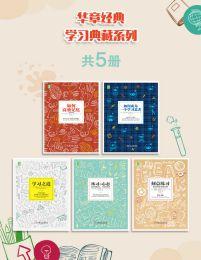 华章经典学习典藏系列(共5册)(epub+azw3+mobi)