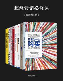 超级营销必修课(套装全8册)(epub+azw3+mobi)