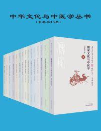 中华文化与中医学丛书(共15册)(epub+azw3+mobi)