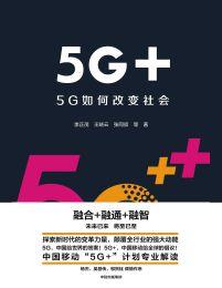 5G+:5G如何改变社会(epub+azw3+mobi)