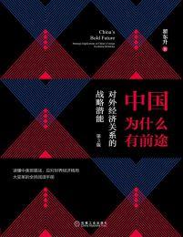 中国为什么有前途:对外经济关系的战略潜能(第3版)(epub+azw3+mobi)