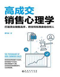 高成交销售心理学(epub+azw3+mobi)