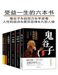 受益一生的六本书(共6册)(epub+azw3+mobi)
