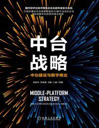 中台战略:中台建设与数字商业(epub+azw3+mobi)