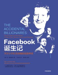 Facebook诞生记:天才小子扎克伯格的创造神话(epub+azw3+mobi)