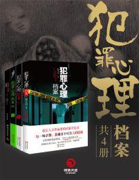 犯罪心理档案(共4册)(epub+azw3+mobi)