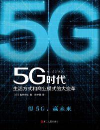 5G时代:生活方式和商业模式的大变革(epub+azw3+mobi)
