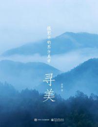 寻美:摄影中的东方美学(epub+azw3+mobi)