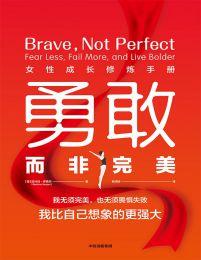 勇敢而非完美:我比自己想象的更强大(epub+azw3+mobi)