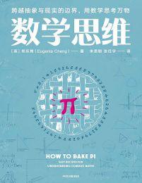 数学思维:跨越抽象与现实的边界(epub+azw3+mobi)