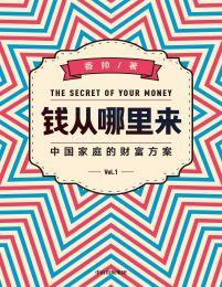 钱从哪里来:中国家庭的财富方案(epub+azw3+mobi)