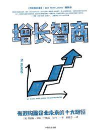 增长智商:有效构建企业未来的十大路径(epub+azw3+mobi)