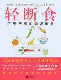 轻断食:完美瘦身的肠道革命(epub+azw3+mobi)