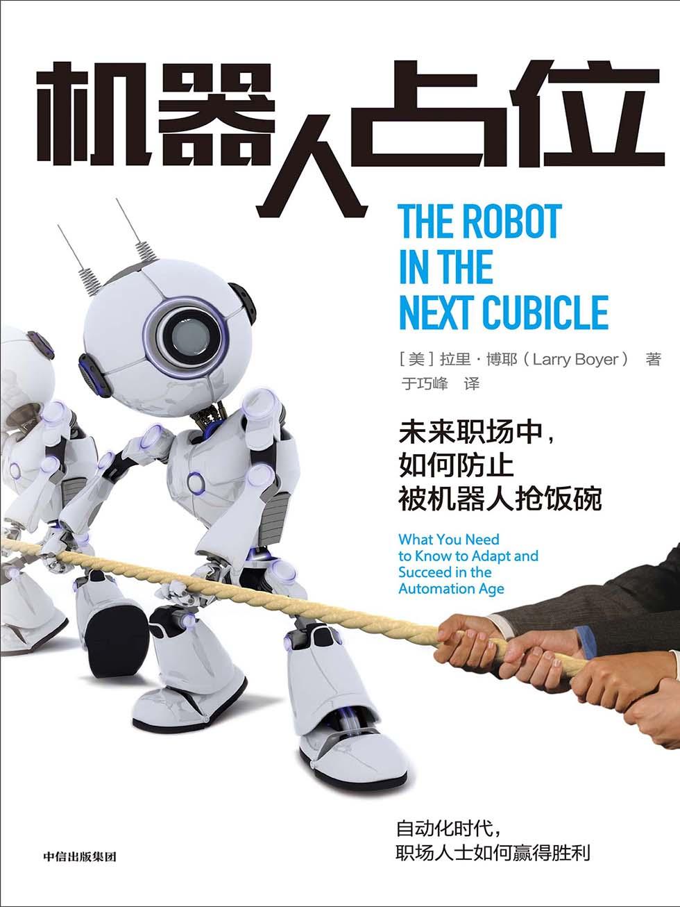 机器人占位:未来职场中,如何防止被机器人抢饭碗(epub+azw3+mobi)