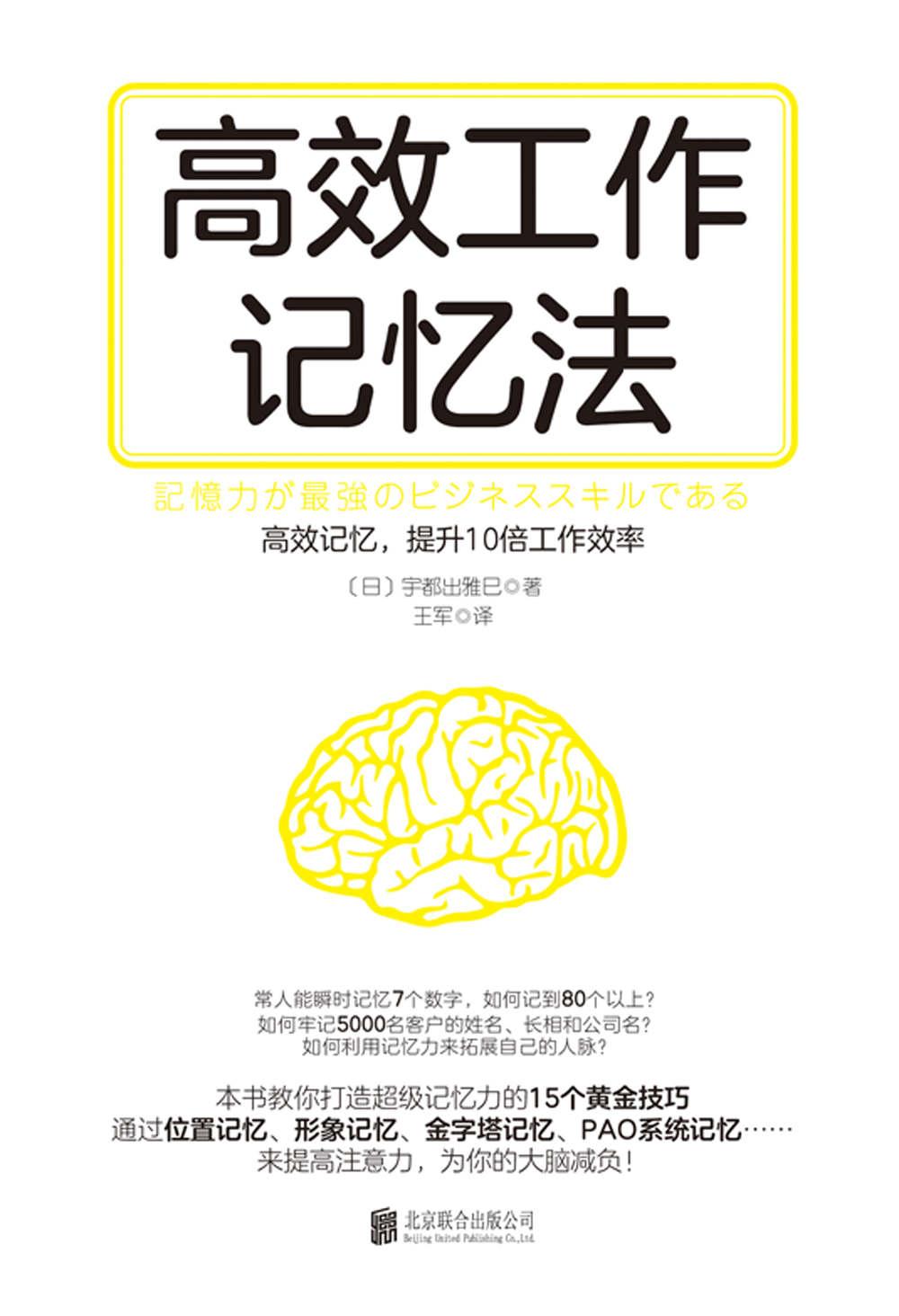 高效工作记忆法(epub+azw3+mobi)
