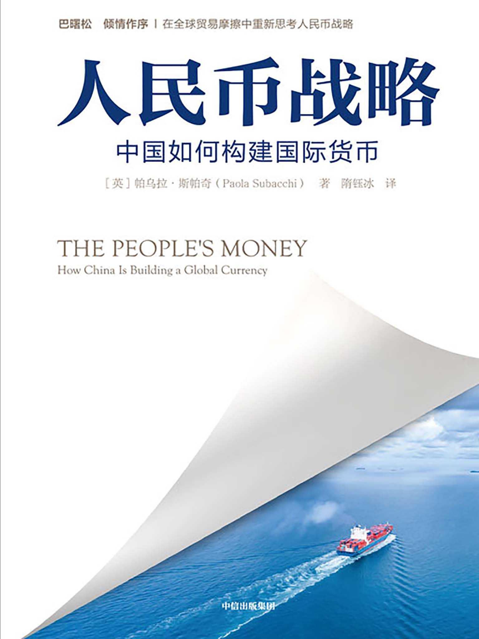 人民币战略:中国如何构建国际货币(epub+azw3+mobi)