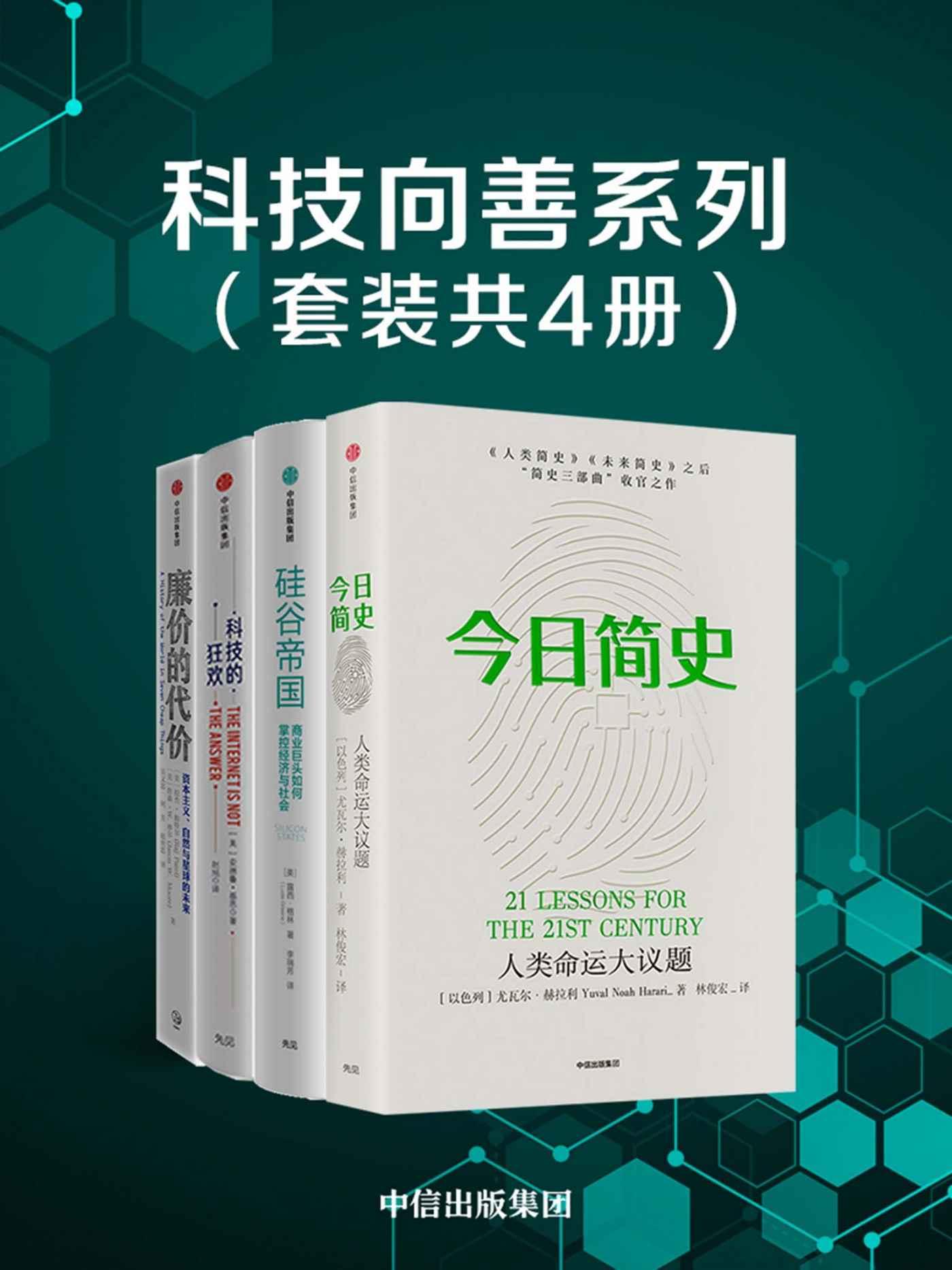 科技向善系列(套装共4册)(epub+azw3+mobi)