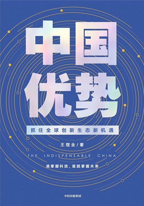 中国优势:抓住全球创新生态新机遇(epub+azw3+mobi)