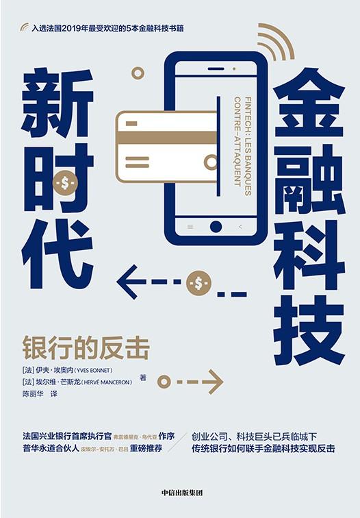 金融科技新时代:银行的反击(epub+azw3+mobi)