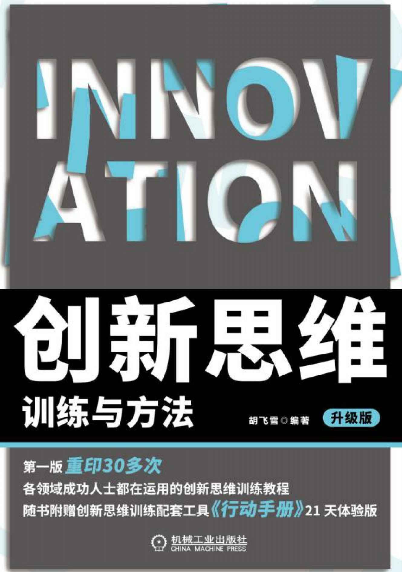 创新思维训练与方法 (升级版)(epub+azw3+mobi)