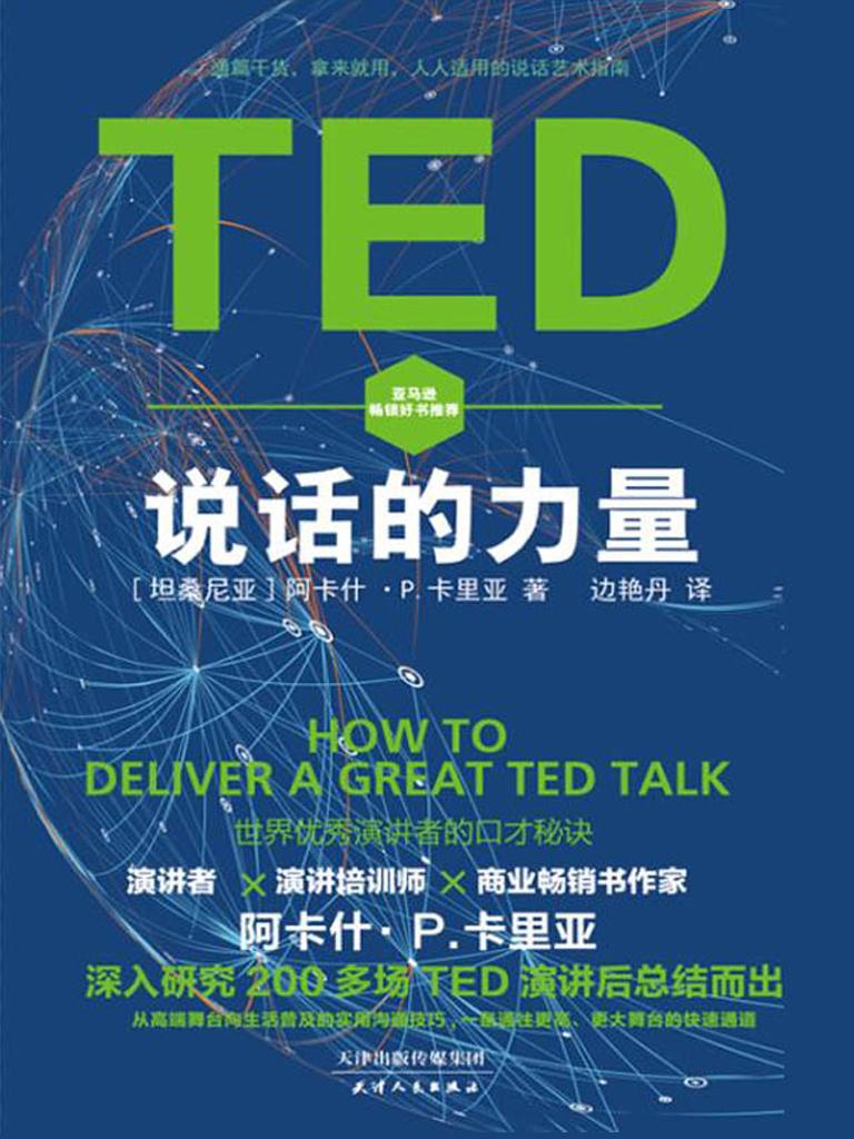 TED说话的力量:人人适用的说话艺术指南(epub+azw3+mobi)