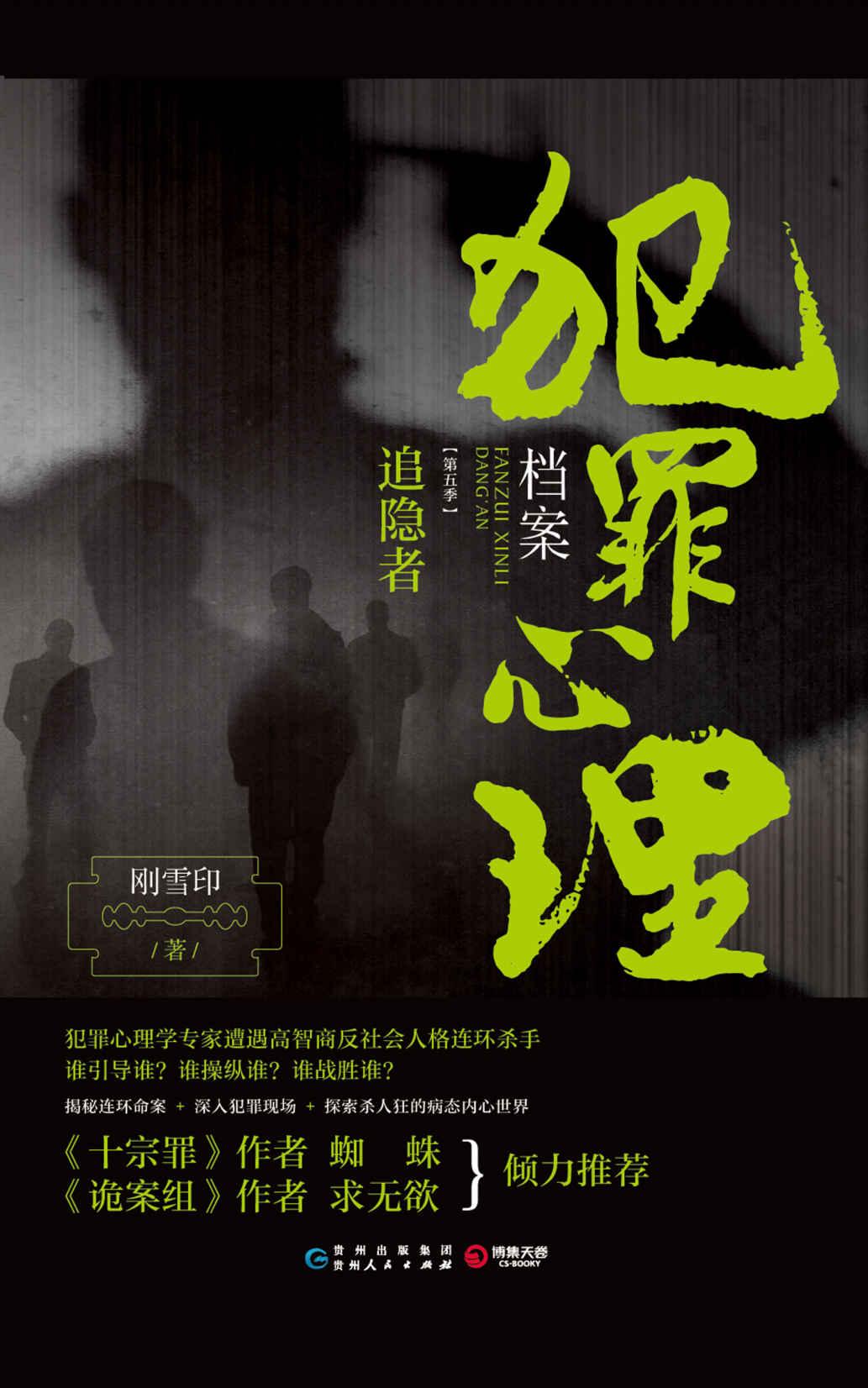 犯罪心理档案第五季:追隐者(epub+azw3+mobi)
