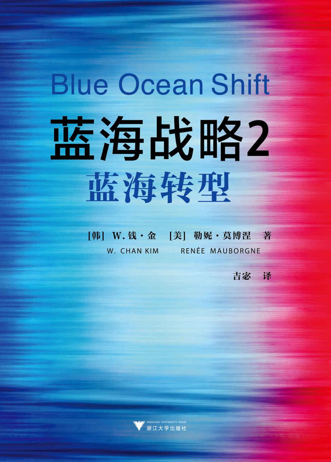 蓝海战略2:蓝海转型(epub+azw3+mobi)