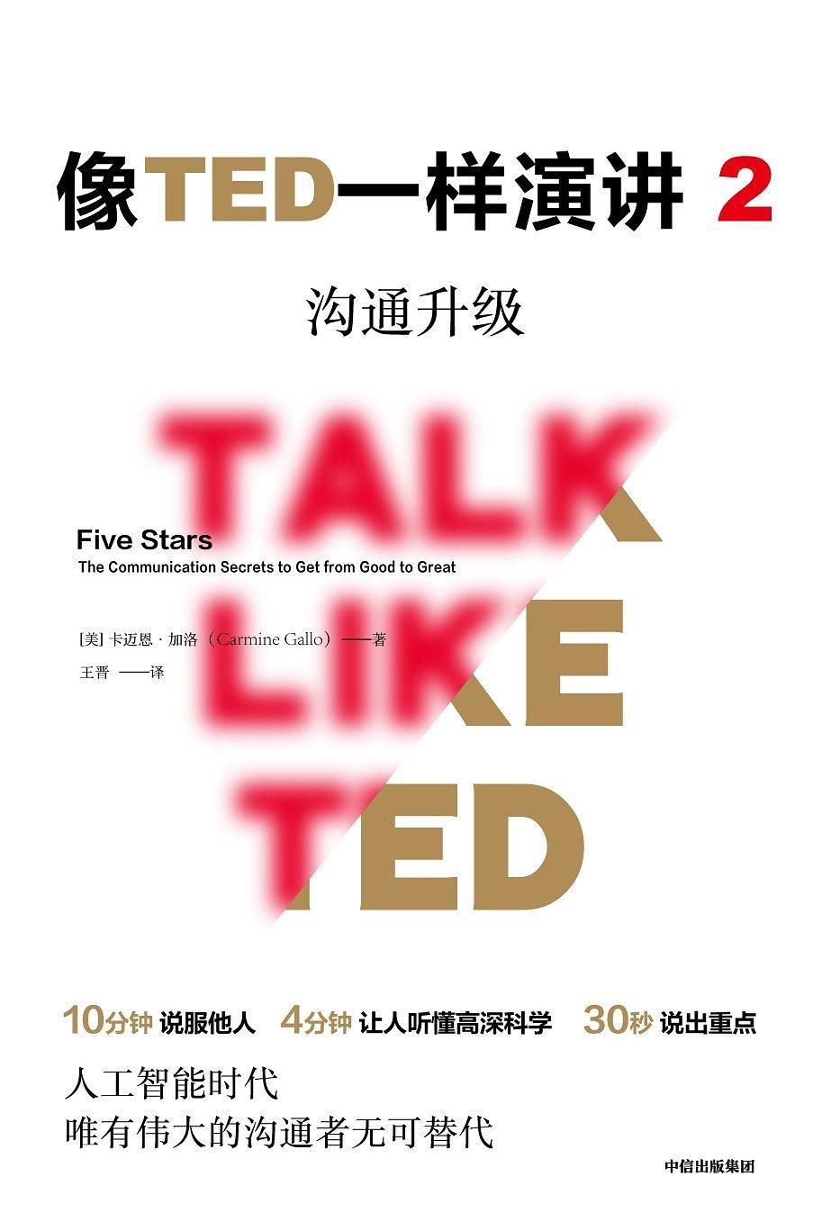 像TED一样演讲2:沟通升级(epub+azw3+mobi)