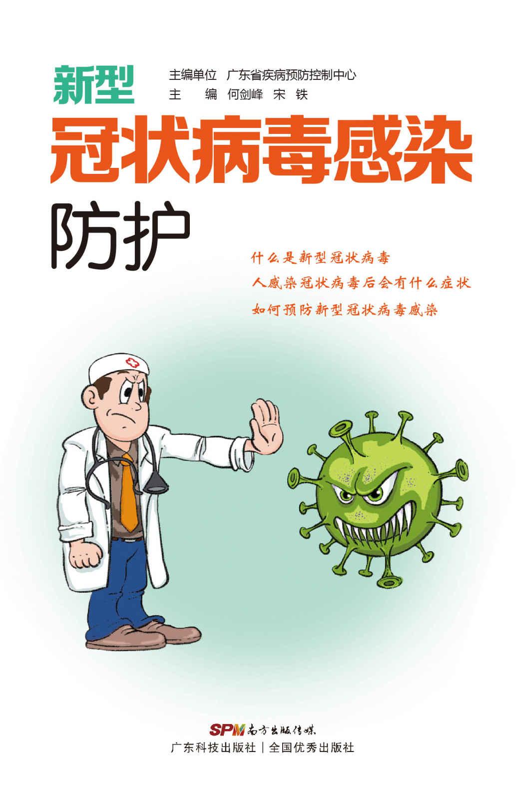 新型冠状病毒感染防护(epub+azw3+mobi)