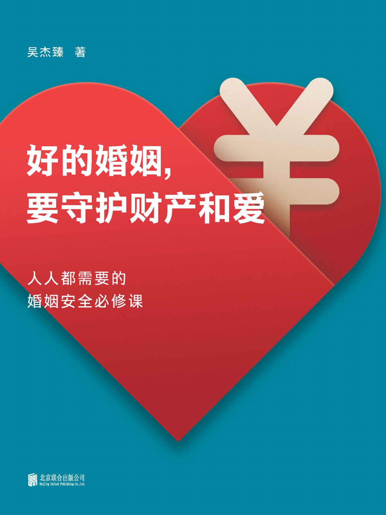 好的婚姻,要守护财产和爱(epub+azw3+mobi)