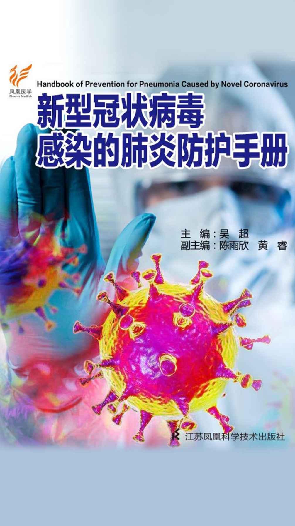 新型冠状病毒感染的肺炎防护手册(epub+azw3+mobi)