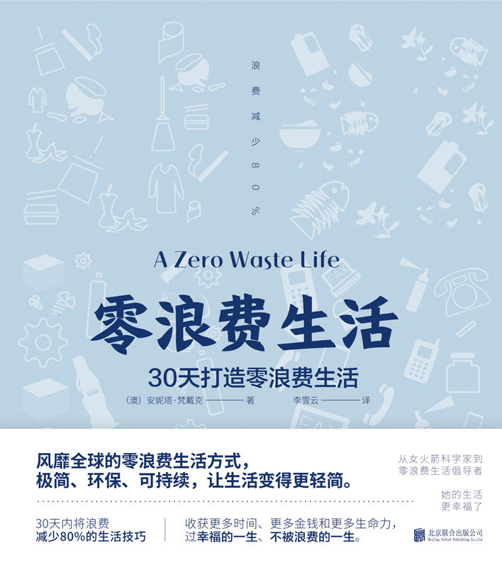 零浪费生活:30天打造零浪费生活(epub+azw3+mobi)