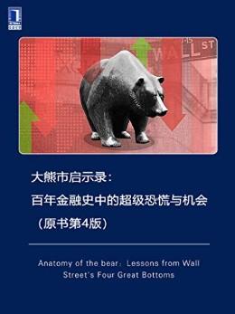 大熊市启示录:百年金融史中的超级恐慌与机会(原书第4版)(epub+azw3+mobi)