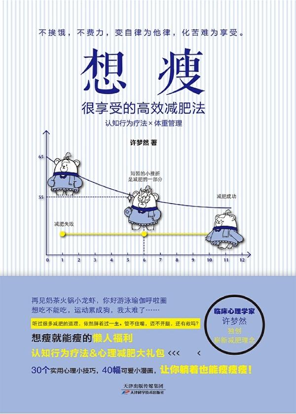 想瘦:很享受的高效减肥法(epub+azw3+mobi)