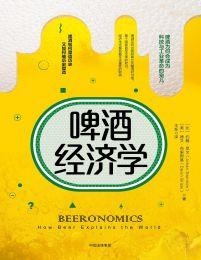 啤酒经济学(epub+azw3+mobi)
