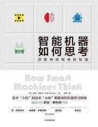 智能机器如何思考:深度神经网络的秘密(epub+azw3+mobi)