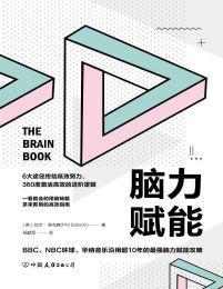 脑力赋能:一看就会的用脑秘籍,拿来即用的高效指南(epub+azw3+mobi)
