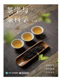 茶学与茶科学(epub+azw3+mobi)