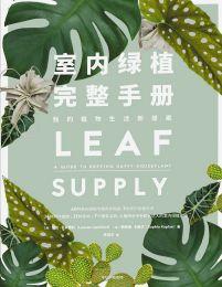 室内绿植完整手册:我的植物生活新提案(epub+azw3+mobi)