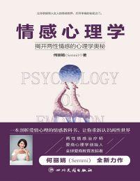 情感心理学(epub+azw3+mobi)