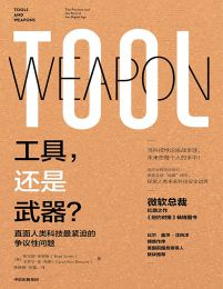 工具,还是武器?:直面人类科技最紧迫的争议性问题(epub+azw3+mobi)