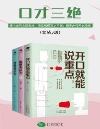 口才三绝:开口就能说重点+幽默表达力+逻辑表达力(套装3册)(epub+azw3+mobi)