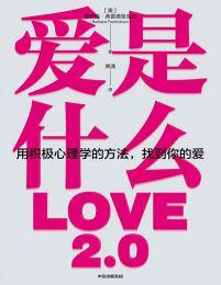 爱是什么(epub+azw3+mobi)