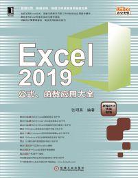 Excel 2019公式、函数应用大全(epub+azw3+mobi)