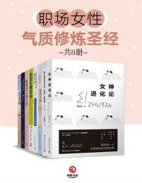 职场女性气质修炼圣经(共8册)(epub+azw3+mobi)