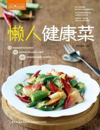 萨巴厨房:懒人健康菜(epub+azw3+mobi)
